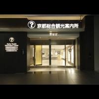 京都駅観光案内所