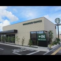 スターバックスコーヒー 沖縄真嘉比店