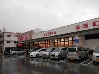 マックスバリュ 若狭店 / Max Valu Wakasa store