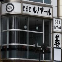 ルノアール 鎌倉駅前店