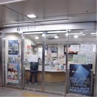 横浜駅 観光案内所