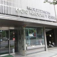 京都ハンディクラフトセンターツーリストインフォメーションカウンター(配送サービス)