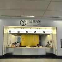 Hakata Station General Information Center
