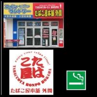 たばこ屋本舗 外間 糸満店