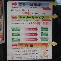 JR 京都キャリーサービス