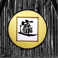 Roppongi calligraphy-art