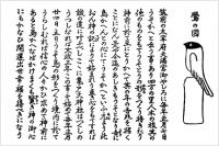 亀戸天神社うそ替え神事(Kameido Shrine replacement Uso  )
