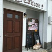 とまとカフェ / Tomato Cafe
