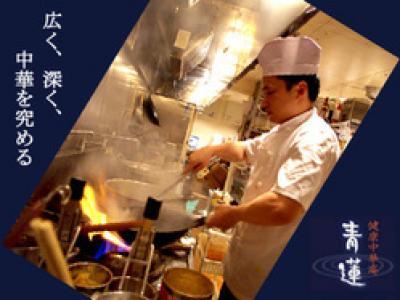 青蓮 (浜松町店)
