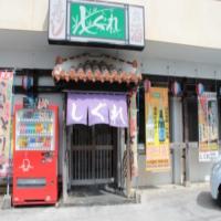 レストランしぐれ / Restaurant Shigure
