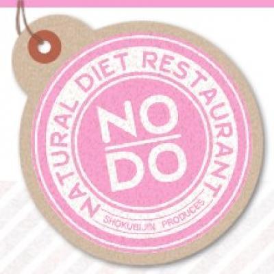 ナチュラルダイエットレストラン NODO / Natural Diet restaurant NODO