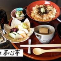 夢心亭 / Mushintei