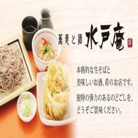 水戸庵 / Mitoan