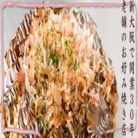 お好みハウス ドンドン  / Okonomi House DONDON