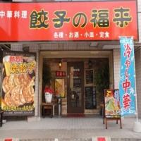 餃子の福来 / Gyozanohurai
