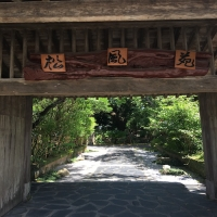 日本料理 松風苑 / Японы хоол хүнс shofuen