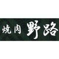焼肉 野路 / Yakiniku Noji
