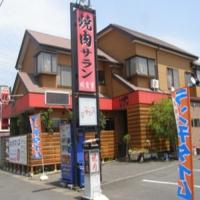 焼肉サラン / Yakiniku Saran