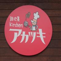路地裏kitchen アカツキ / Rojiura kitchen AKATSUKI