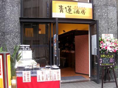 健康中華庵 青蓮酒房 (芝公園店)