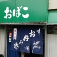 おばこ / Obako