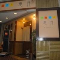 恵月 / Keigetsu