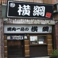 横綱 / Yokoduna