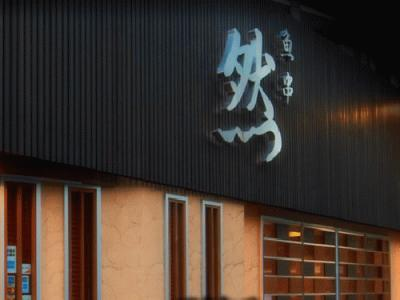 魚串 然 / Uogushi ZEN