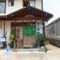 清水家 / Shimizuya