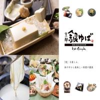 銀ゆば / Ginyuba