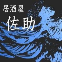 佐助 / Sasuke