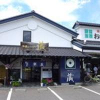 和風レストラン 蔵 / WafuRestaurant Kura
