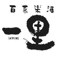 百菜楽酒 一里 本店 / Ichiri head office