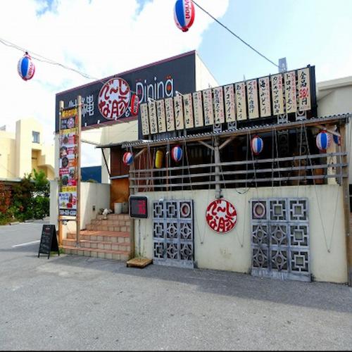 おきなわDining でーじな豚/Okinawa Dining De-jina buta