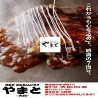 鉄板焼やまと / Teppanyaki YAMATO