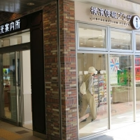 桜木町駅観光案内所 / Sakuragicho Station Tourist Information Center