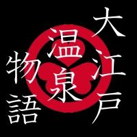 大江戸温泉物語 / Oedo Onsen Monogatari
