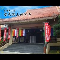 普天満山神宮寺 / Futenmazan Jinguuji