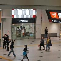 大阪市ビジターズ インフォメーションセンター・梅田 / Osaka Visitors' Information Center, Umeda