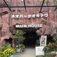 ネオパークオキナワ / Neo Park Okinawa
