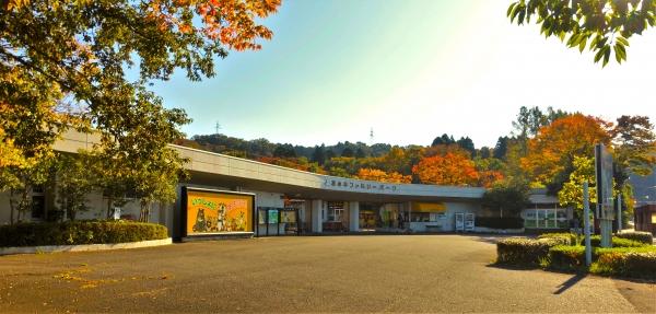 Toyama Municipal Family Park Zoo / 富山 市 フ ァ ミ リ ー パ ー ク