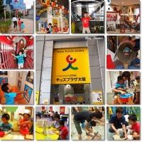 キッズプラザ大阪 / Kids Plaza Osaka
