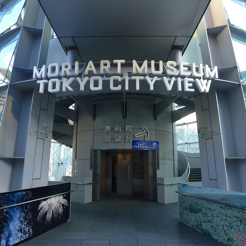 森美術館 / The Mori Art Museum