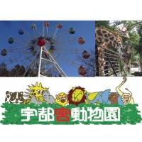 宇都宮動物園 / Utsunomiya Zoo