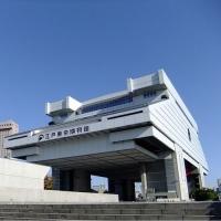 江戸東京博物館 / Tokyo Metropolitan Edo-Tokyo Museum