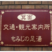 箕面 交通・観光案内所「もみじの足湯」 /  Minoo transportation and tourist office