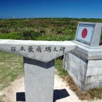 日本最南端の碑(波照間島) / Japans südlichste Denkmal