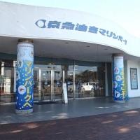 京急油壺マリンパーク / Keikyu Aburatsubo Marine Park
