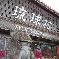 琉球村 / Ryukyu Dorf
