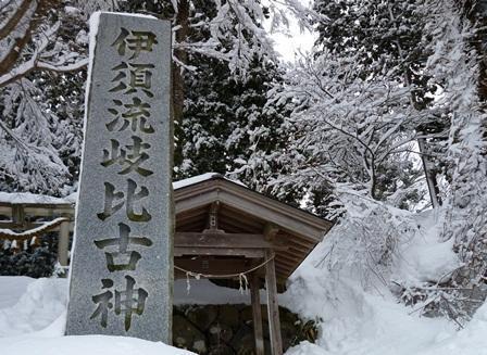 伊須流岐比古神社